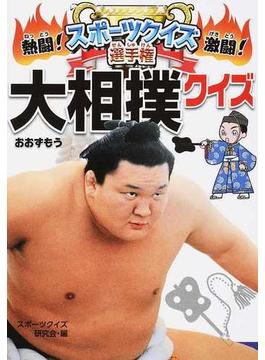 大相撲クイズ