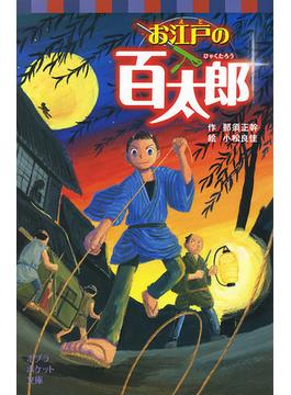 お江戸の百太郎 1(ポプラポケット文庫)