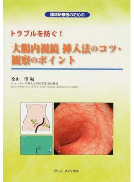 トラブルを防ぐ!大腸内視鏡挿入法のコツ・観察のポイント 臨床研修医のための
