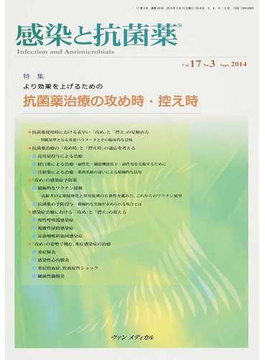 感染と抗菌薬 Vol.17No.3(2014Sept.) 特集より効果を上げるための抗菌薬治療の攻め時・控え時