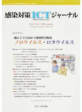 感染対策ICTジャーナル チームで取り組む感染対策最前線のサポート情報誌 Vol.9No.4(2014autumn) 備えて立ち向かう感染性胃腸炎ノロウイルス・ロタウイルス