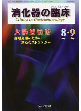 消化器の臨床 Vol.17No.4(2014−8・9) 大腸癌治療