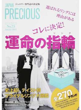 JAPAN PRECIOUS ジュエリー専門誌の決定版 No.75(2014Autumn) コレに決定!運命の指輪