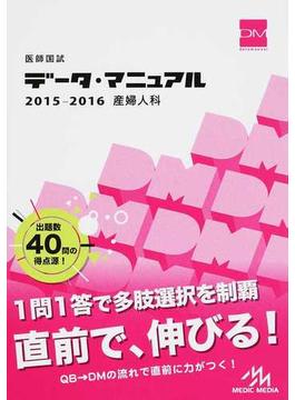 医師国試データ・マニュアル産婦人科 2015−2016