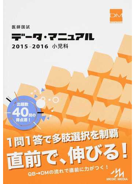 医師国試データ・マニュアル小児科 2015−2016