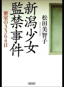 新潟少女監禁事件 密室の3364日
