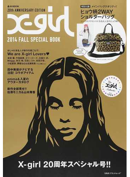 X‐girl 2014FALL SPECIAL BOOK(宝島社ブランドムック)