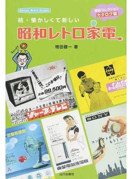 懐かしくて新しい昭和レトロ家電 続 増田コレクションカタログ編