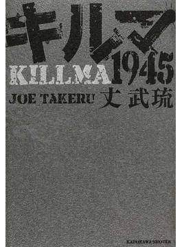 キルマ1945