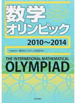 数学オリンピック 2010~2014