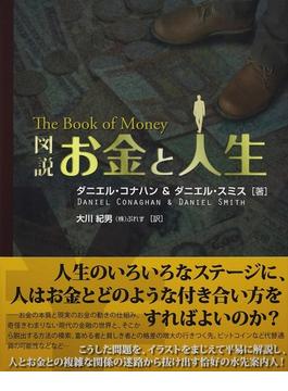 図説お金と人生