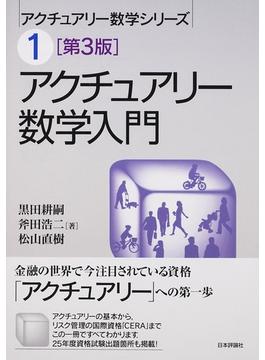 アクチュアリー数学入門 第3版