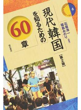現代韓国を知るための60章 第2版