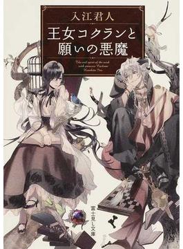 王女コクランと願いの悪魔 1(富士見L文庫)