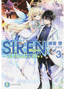 S.I.R.E.N. 次世代新生物統合研究特区 3(富士見ファンタジア文庫)