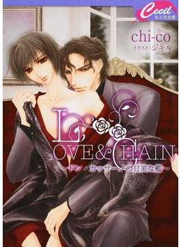LOVE&CHAIN(セシル文庫)