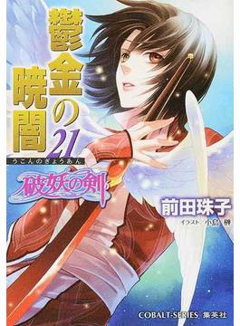 鬱金の暁闇 21(コバルト文庫)
