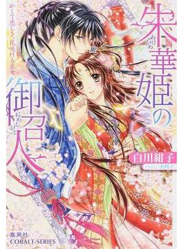 朱華姫の御召人 2 かくて恋しき、花咲ける巫女(コバルト文庫)