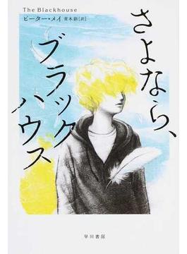さよなら、ブラックハウス(ハヤカワ・ミステリ文庫)