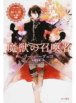 魔獣の召喚者(ハヤカワ文庫 FT)