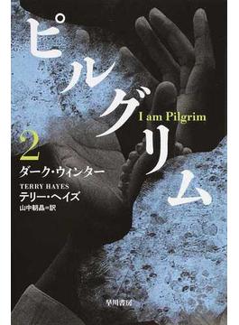 ピルグリム 2 ダーク・ウィンター(ハヤカワ文庫 NV)