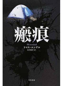 瘢痕(ハヤカワ・ミステリ文庫)