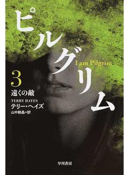 ピルグリム 3 遠くの敵(ハヤカワ文庫 NV)