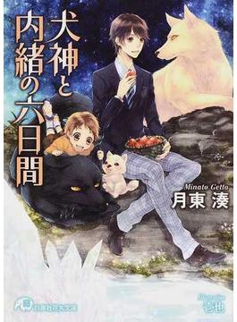 犬神と内緒の六日間(白泉社花丸文庫)