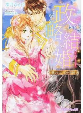 政略結婚 穢された王の花嫁