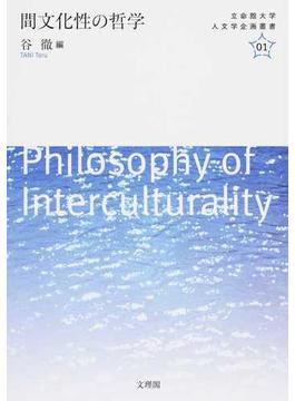 間文化性の哲学