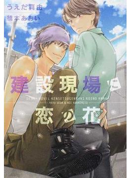 建設現場に恋の花(新書館ディアプラス文庫)