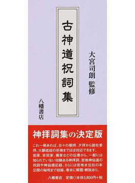 古神道祝詞集の通販/大宮 司朗 -...