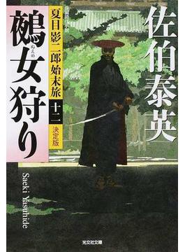 鵺女狩り 長編時代小説 決定版(光文社文庫)
