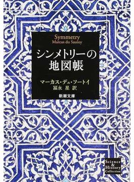 シンメトリーの地図帳(新潮文庫)