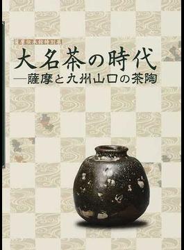 大名茶の時代 薩摩伝承館特別展 薩摩と九州山口の茶陶