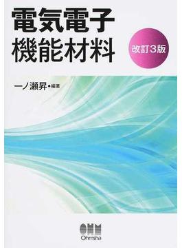 電気電子機能材料 改訂3版
