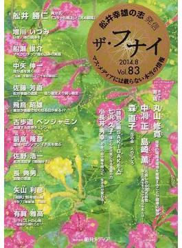 ザ・フナイ マス・メディアには載らない本当の情報 舩井幸雄の志発信 Vol.83(2014−8月号)