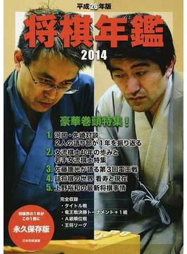 将棋年鑑 永久保存版 平成26年版