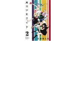 魔法少女サイト 2(少年チャンピオン・コミックス)