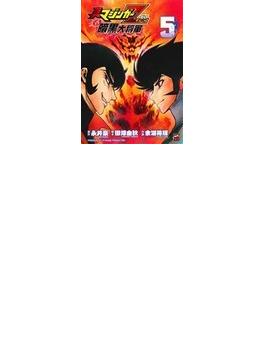 真マジンガーZERO vs 暗黒大将軍 5(チャンピオンREDコミックス)