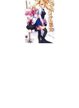 グリザイアの果実 サンクチュアリフェローズ 3(チャンピオンREDコミックス)