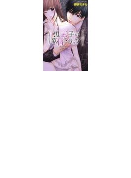 黒王子の欲情トラップ(ミッシィコミックス)