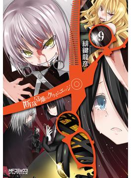 断裁分離のクライムエッジ 9 (MFコミックスアライブシリーズ)(MFコミックス アライブシリーズ)