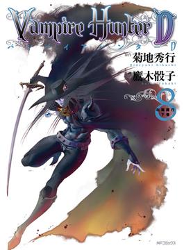バンパイアハンターD 8 下 (MFコミックス)(MFコミックス)