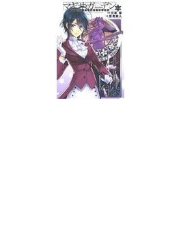 マギサ・ガーデン アクセル・ワールド/デュラル 4(電撃コミックス)