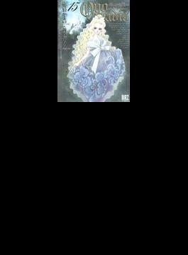 QUO VADIS 15 (バーズコミックス)(バーズコミックス)