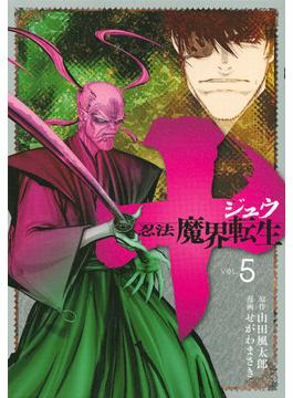十〜忍法魔界転生 5 (ヤンマガKC)(ヤンマガKC)