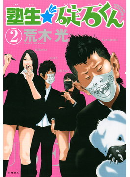 塾生★碇石くん 2 (ヤンマガKC)(ヤンマガKC)