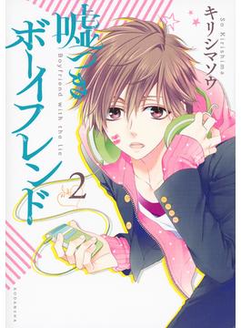 噓つきボーイフレンド 2 (ARIA)(KCxARIA)