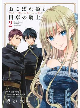 おこぼれ姫と円卓の騎士 2 (ARIA)(KCxARIA)